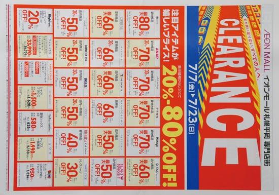 イオンモール札幌平岡専門店街 チラシ発行日:2017/7/7