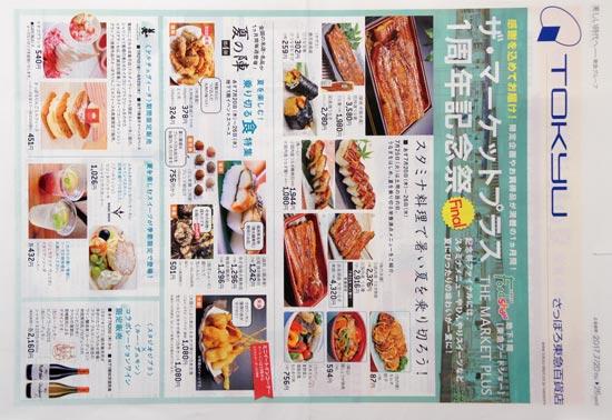東急百貨店 チラシ発行日:2017/7/20