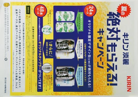 キリンビール チラシ発行日:2017/7/29