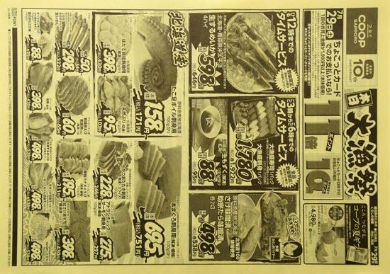 コープさっぽろ チラシ発行日:2017/7/29