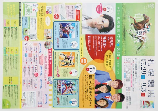 JRA チラシ発行日:2017/7/29