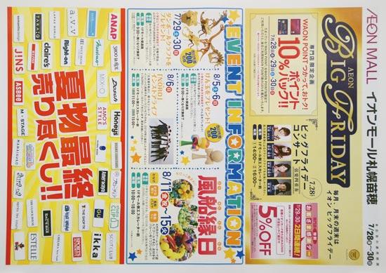 イオンモール チラシ発行日:2017/7/28