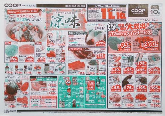 コープさっぽろ チラシ発行日:2017/7/27