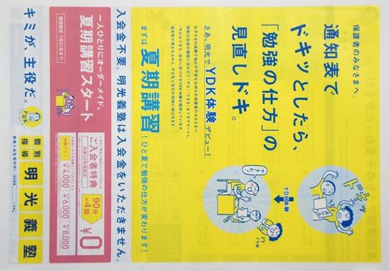 明光義塾 チラシ発行日:2017/7/25