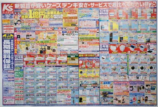 ケーズデンキ チラシ発行日:2017/7/22