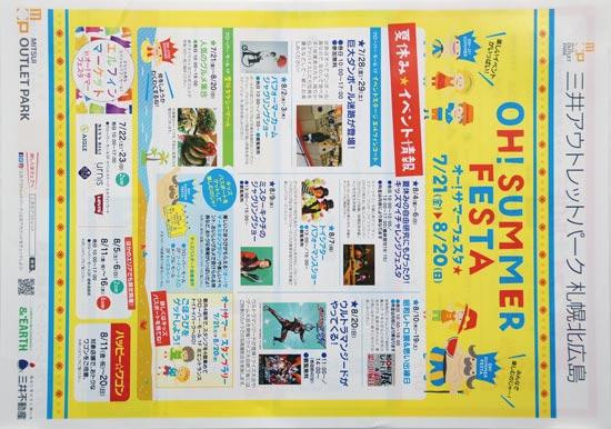 三井アウトレットパーク チラシ発行日:2017/7/21