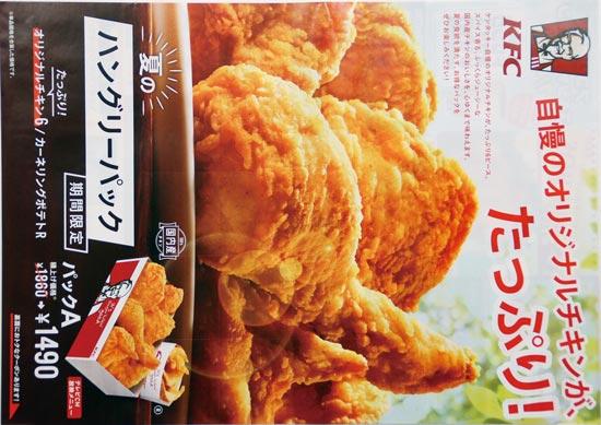KFC チラシ発行日:2017/7/20