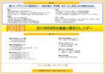 2018年8月北海道の販促カレンダー