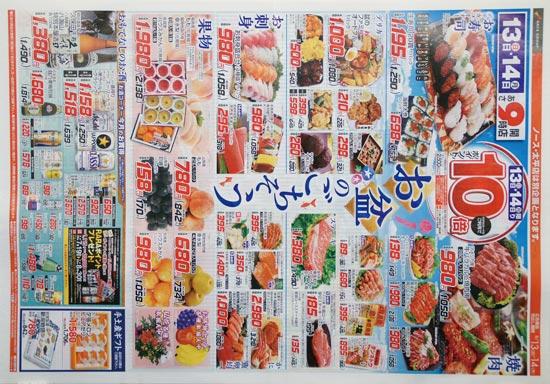 アークス チラシ発行日:2017/8/13