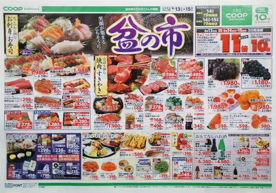 コープさっぽろ チラシ発行日:2017/8/13