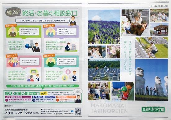 真駒内滝野霊園 チラシ発行日:2017/8/14