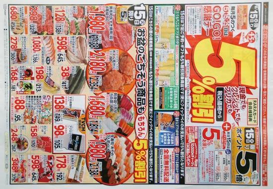 東光ストア チラシ発行日:2017/8/15
