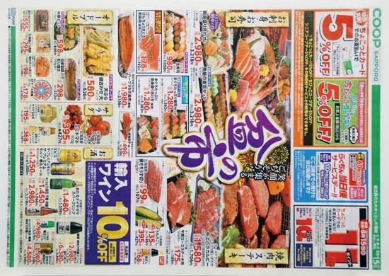 コープさっぽろ チラシ発行日:2017/8/15