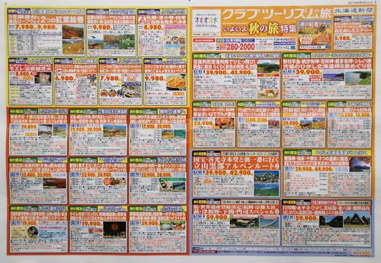 クラブツーリズム チラシ発行日:2017/8/5