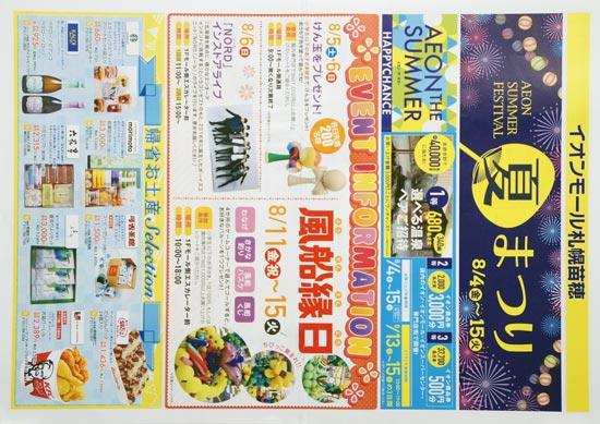イオンモール札幌苗穂 チラシ発行日:2017/8/4