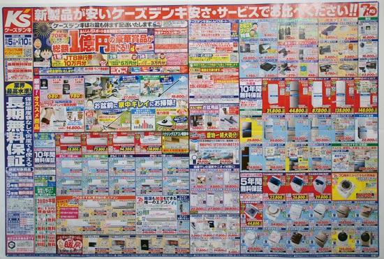 ケーズデンキ チラシ発行日:2017/8/5