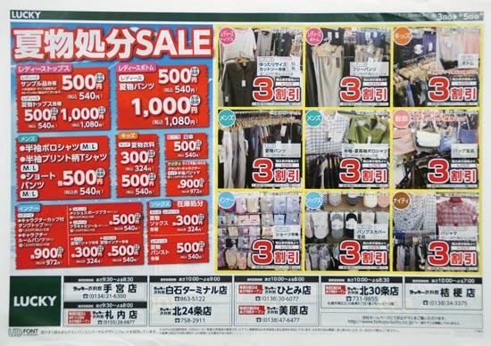 北雄ラッキー チラシ発行日:2017/8/3