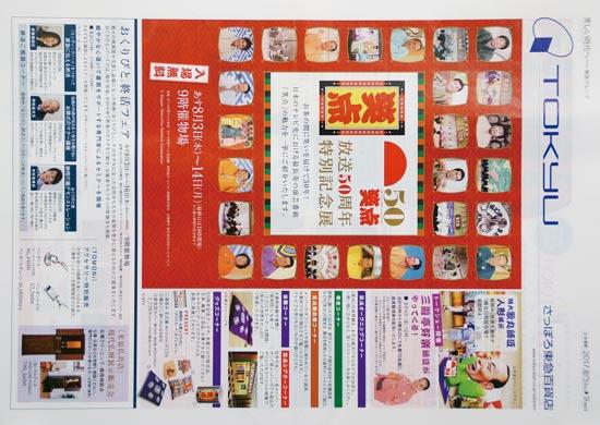 東急百貨店 チラシ発行日:2017/8/3