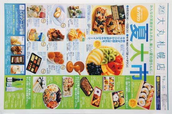 大丸札幌店 チラシ発行日:2017/8/9