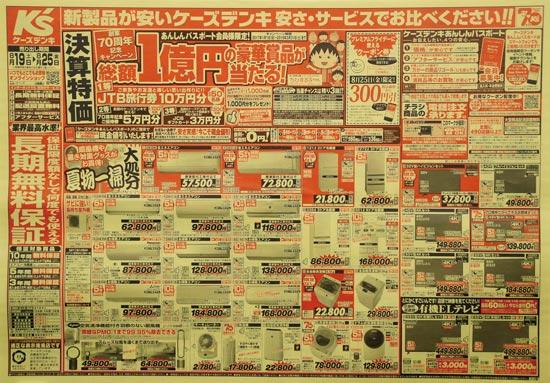 ケーズデンキ チラシ発行日:2017/8/19