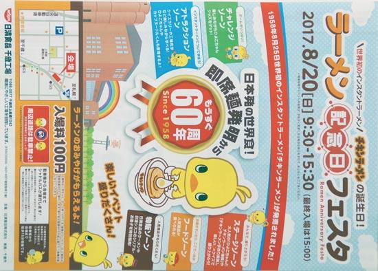 日清食品 チラシ発行日:2017/8/20
