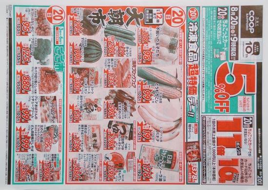 コープさっぽろ チラシ発行日:2017/8/20