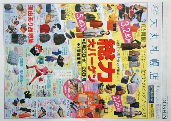 大丸札幌店 チラシ発行日:2017/8/23