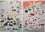 東急ハンズ チラシ発行日:2017/8/24
