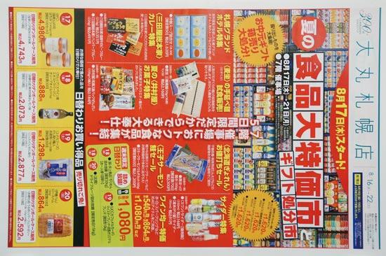 大丸札幌店 チラシ発行日:2017/8/16