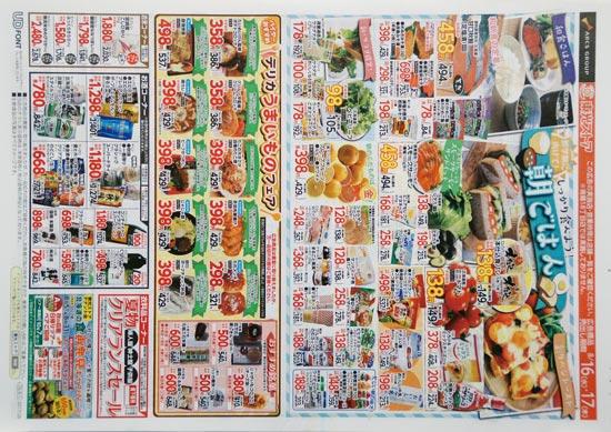 東光ストア チラシ発行日:2017/8/16