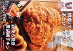 KFC チラシ発行日:2017/8/18