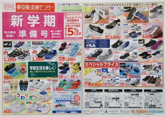 東京靴流通センター チラシ発行日:2017/8/10
