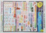 イオンモール札幌平岡専門店街 チラシ発行日:2017/8/10