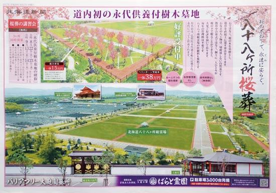 ばらと霊園 チラシ発行日:2017/8/17