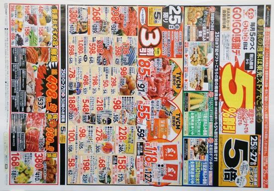 東光ストア チラシ発行日:2017/8/25
