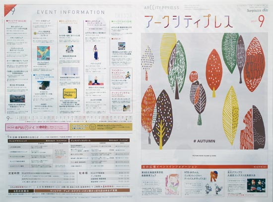 新さっぽろサンピアザ チラシ発行日:2017/8/25