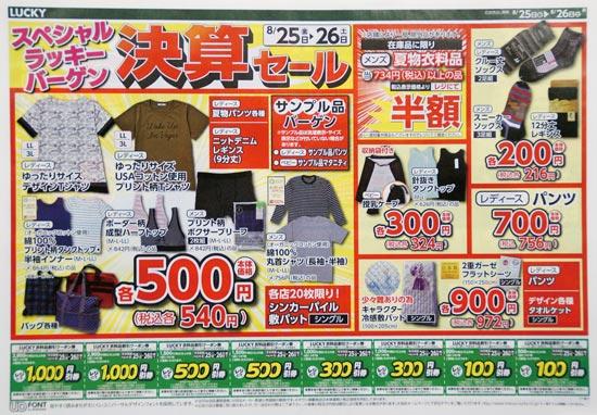 北雄ラッキー チラシ発行日:2017/8/25