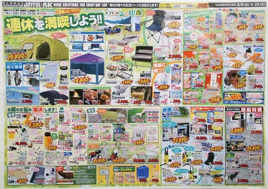 ジョイフルエーケー チラシ発行日:2017/8/9