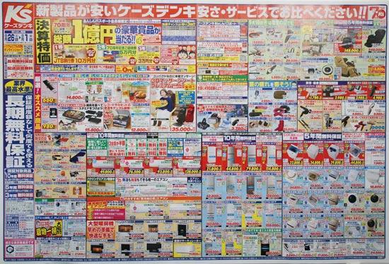 ケーズデンキ チラシ発行日:2017/8/26