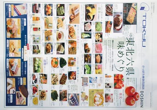東急百貨店 チラシ発行日:2017/8/31