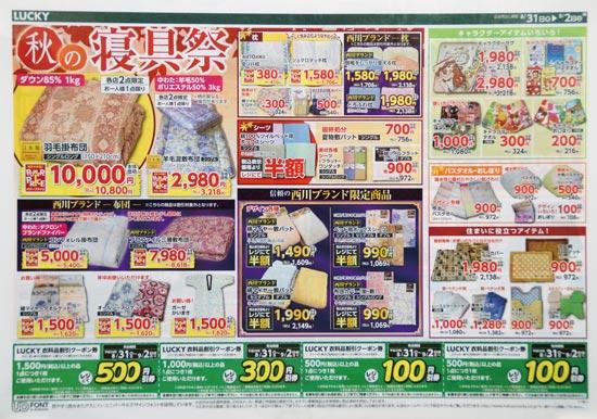北雄ラッキー チラシ発行日:2017/8/31