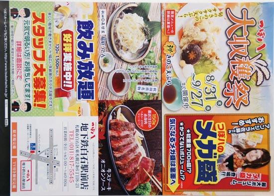 つぼ八 チラシ発行日:2017/8/31