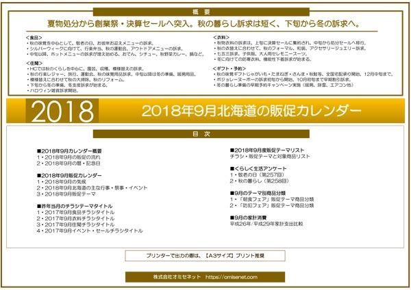 2018年9月北海道の販促カレンダー