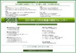 2018年10月北海道の販促カレンダー<特別無料配布>