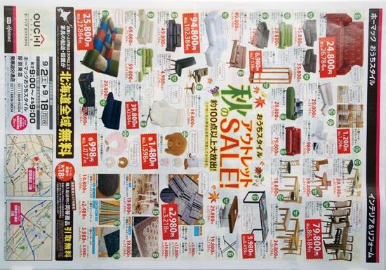 ホーマックおうちスタイル チラシ発行日:2017/9/2