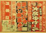 ケーズデンキ チラシ発行日:2017/9/2