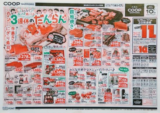 コープさっぽろ チラシ発行日:2017/9/14
