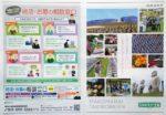 真駒内滝野霊園 チラシ発行日:2017/9/10