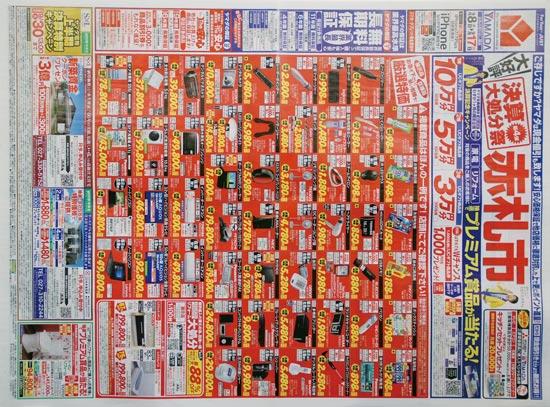 ヤマダ電機 チラシ発行日:2017/9/8