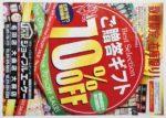 ジョイフルエーケー チラシ発行日:2017/9/7